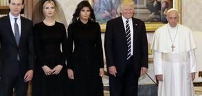 Тръмп при папа Франциск: Какво си казаха?