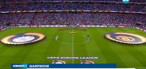"""ШАМПИОНИ: """"Манчестър Юнайтед"""" вдигна купата на турнира Лига Европа"""