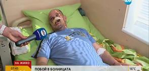 Защо пациент преби лекар и охранител в болница в Бургас