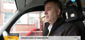 Кои са спасителите, помогнали на ранените в Манчестър? (ВИДЕО)