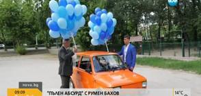 """""""Пълен абсурд"""": На бал с миниатюрна кола, балони и алпийски рог (ВИДЕО)"""