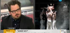 """Режисьорът на постановката """"Еквус"""": Одобрението на публиката е много ценно"""