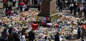 Минута мълчание за жертвите на атентата в Манчестър (ВИДЕО+СНИМКИ)
