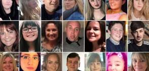 Кои са жертвите на атентата в Манчестър?