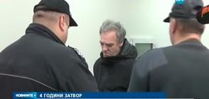 4 години затвор за клошаря, подпалил тютюневите складове