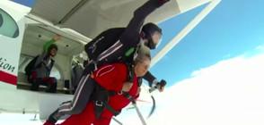 70-годишна скочи от 4 000 метра с парашут (ВИДЕО)