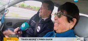 """""""Пълен абсурд"""": Да си на 86 г. и да караш такси (ВИДЕО)"""