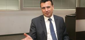 Зоран Заев: До сряда трябва да бъде има ново правителство