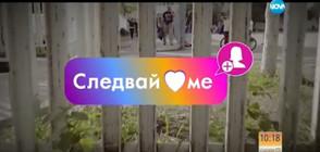 """На снимачната площадка на най-новия уеб сериал """"Следвай ме"""""""