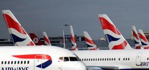 ХАОС: Самолети и пасажери блокирани на летища в цял свят (ВИДЕО)