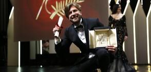 Раздадоха наградите на кинофестивала в Кан (ВИДЕО+ГАЛЕРИЯ)