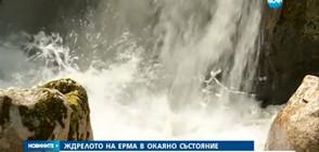 Ждрелото на река Ерма в окаяно състояние