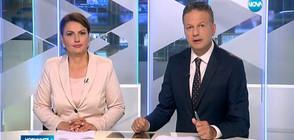 Новините на NOVA (29.05.2017 - централна)