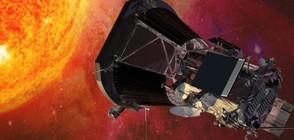 """НАСА прави дързък опит да """"докосне"""" Слънцето (СНИМКИ+ВИДЕО)"""