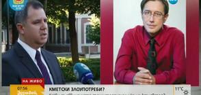 Какви са обвиненията срещу кмета на Асеновград?