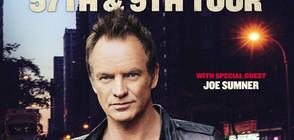 Sting ще пее отново в София през септември (ВИДЕО+СНИМКИ)