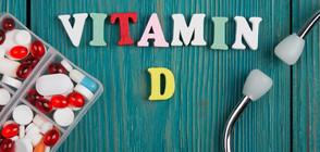 За какво е полезен витамин D?