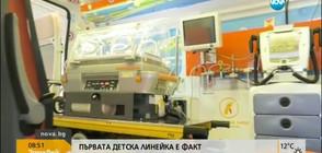Първата детска линейка в България вече е факт (ВИДЕО+СНИМКИ)