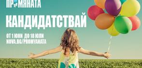 Информационен ден за конкурса ПРОМЯНАТА