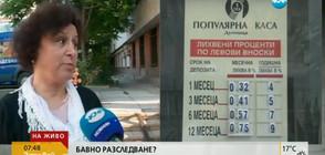 Шефът на Дупнишката популярна каса на път да излезе от ареста