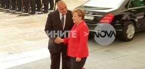 Меркел след срещата с Борисов: България е подобрила опазването на границата с Турция (ВИДЕО+СНИМКИ)
