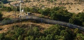 ДАНС проверява оградата по границата