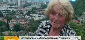 """СЛЕД РАЗСЛЕДВАНЕ НА NOVA: Жертва на """"ало"""" мафията си върна спестяванията"""