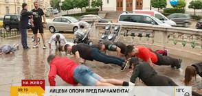 Лицеви опори пред парламента (ВИДЕО)
