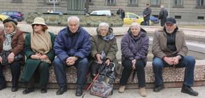 Увеличават минималната пенсия