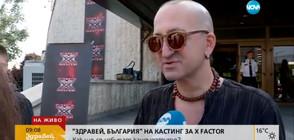 Кастингите за X Factor започнаха