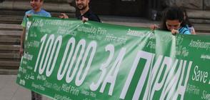 Природозащитници внесоха 100 000 подписа в защита на Пирин