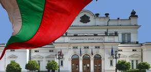 Парламентът отхвърли мажоритарното гласуване