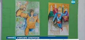 Ученици нарисуваха свръхсилите на своите преподаватели (ВИДЕО)