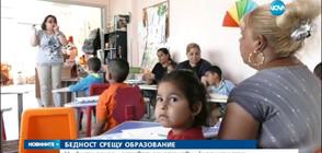 Ниските доходи оставят децата извън класните стаи