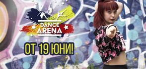 Треска за танци обхваща интернет с новото уеб риалити Dance Arena