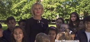 Омбудсманът Мая Манолова в подкрепа на децата у нас