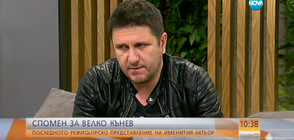 Асен Блатечки със спомени за Велко Кънев: Беше гениален актьор