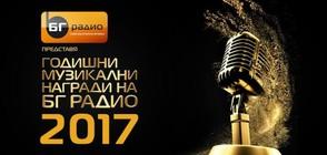 Годишните музикални награди на БГ Радио за 2017-а тази вечер по NOVA