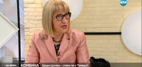 Министър Цецка Цачева – сляпа ли е Темида?