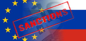 ЕС удължава с половин година санкциите срещу Русия