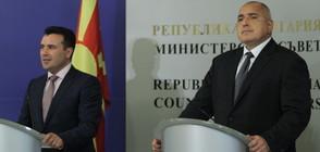 ЗНАКОВА ВИЗИТА: България и Македония с общи празници и договор за добросъседство