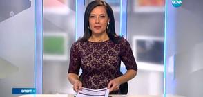 Спортни новини (20.06.2017 - централна)
