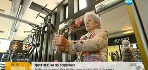 ФИТНЕС НА 95 ГОДИНИ: Възрастна жена всеки ден спортува в залата (ВИДЕО)