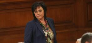 БСП напуска Председателския съвет на Народното събрание