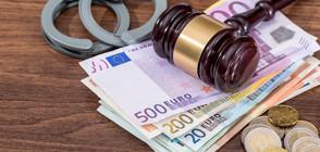 РЕКОРДНО ОБЕЗЩЕТЕНИЕ: Служителка на НАП получи огромна сума за незаконен арест