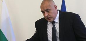 Борисов: Ще си ходят министрите, които не се борят с бюрокрацията (ВИДЕО)