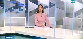 Новините на NOVA (22.06.2017 - обедна)