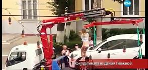 Контратемата на Даниел Петканов (23.06.2017)