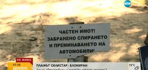 Плажът Силистар - блокиран (ВИДЕО)