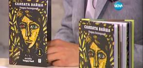 Писателят Георги Господинов: От книгите до Оскарите и обратно